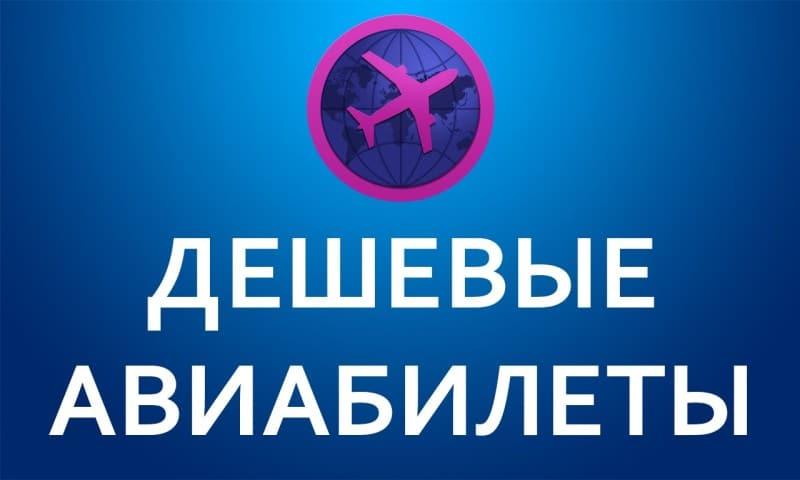 Дешевые авиабилеты в Одессе - СПРАВКА ИНФОРМ - SpravkaInform