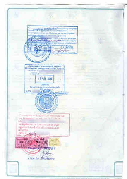 Образец консульской легализации для Марокко - Справка Информ