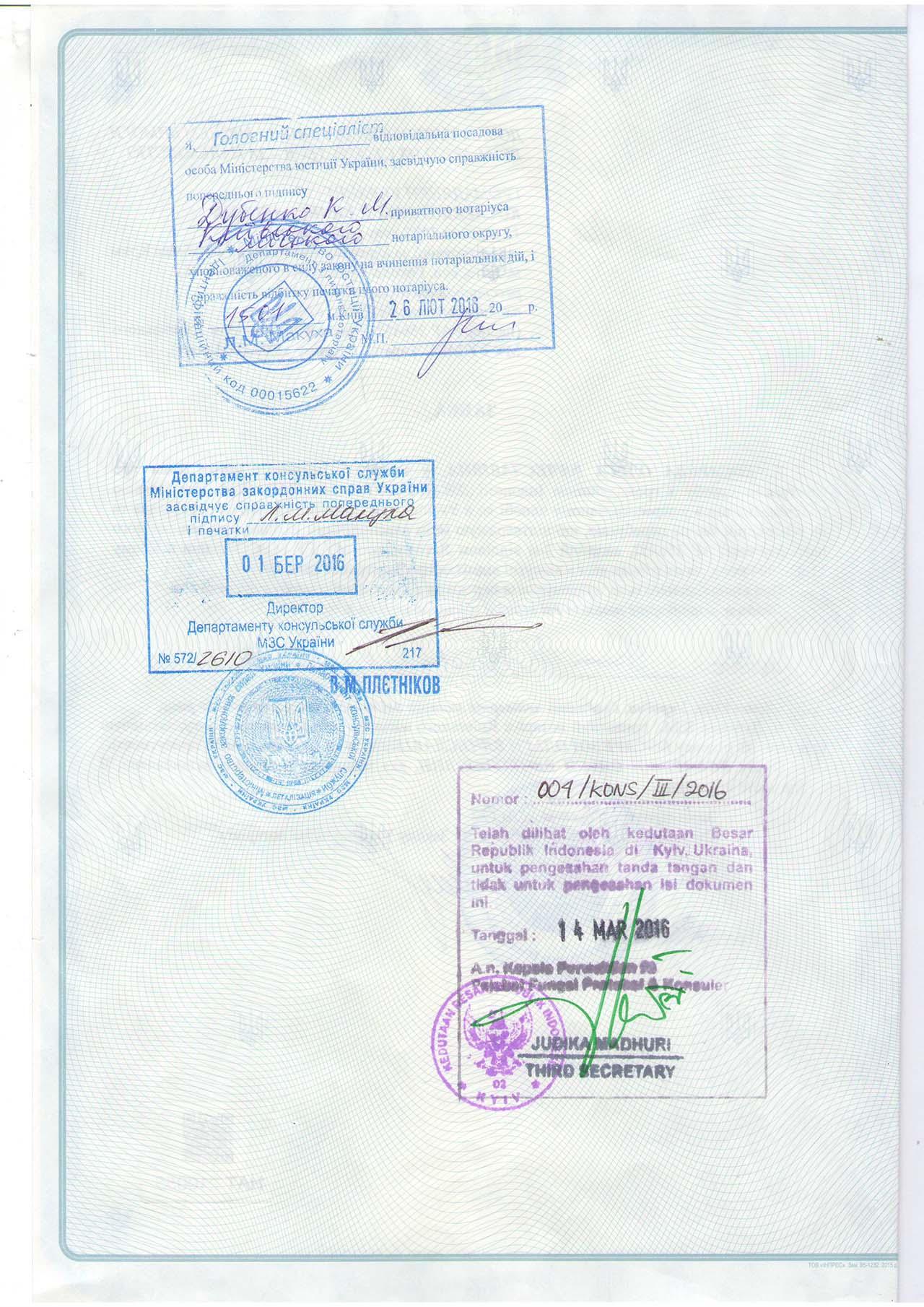 Образец консульской легализации для Индонезии - Справка Информ
