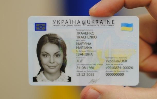 Оформить ID-карту можно за 20 рабочих дней - СПРАВКА ИНФОРМ - SpravkaInform.com.ua