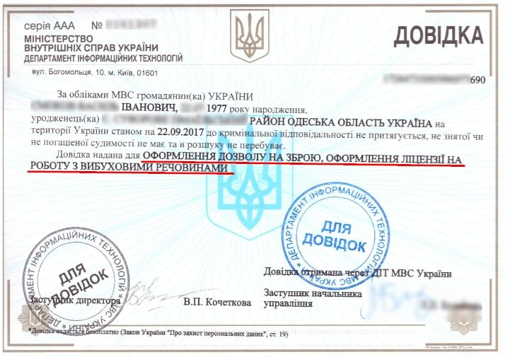 Справка о несудимости в запорожье срочно документы для кредита в москве Вернадского проспект