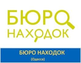 Бюро находок города Одесса - Справка Информ