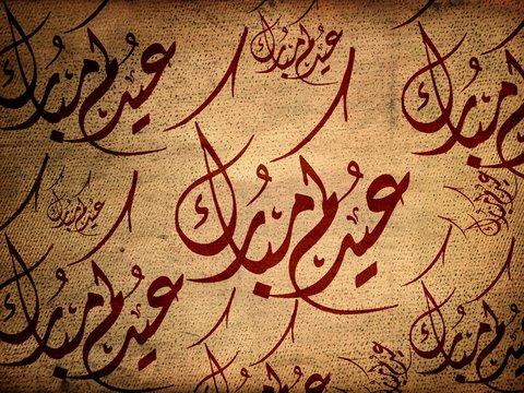 Арабский язык - СПРАВКА ИНФОРМ - SpravkaInform