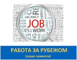 Работа за рубежом - Справка Информ