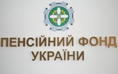 Пенсионный фонд Украины создает новую систему - СПРАВКА ИНФОРМ - SpravkaInform