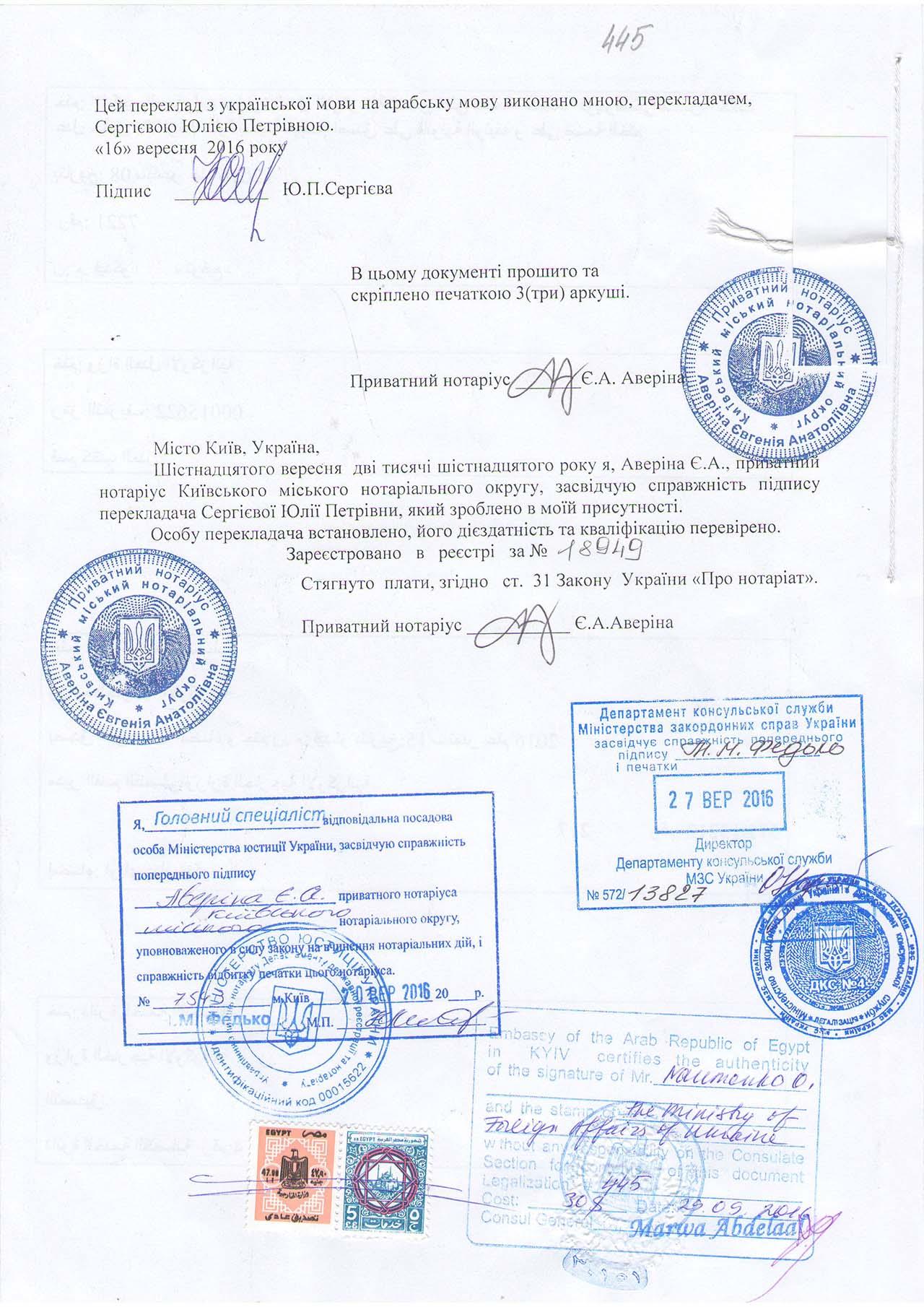 Образец консульской легализации для Египта-2 - Справка Информ