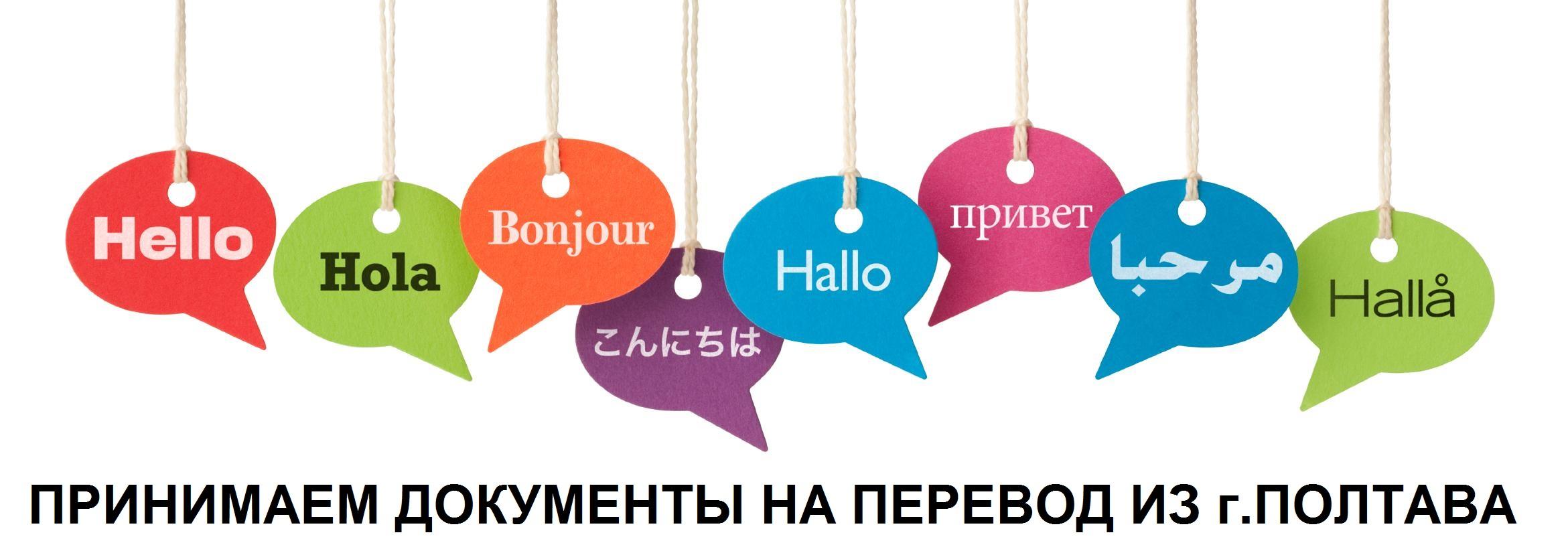 ПРИНИМАЕМ ДОКУМЕНТЫ НА ПЕРЕВОД ИЗ г.ПОЛТАВА - SpravkaInform.com.ua