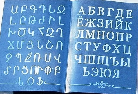 Армянский язык - СПРАВКА ИНФОРМ - SpravkaInform