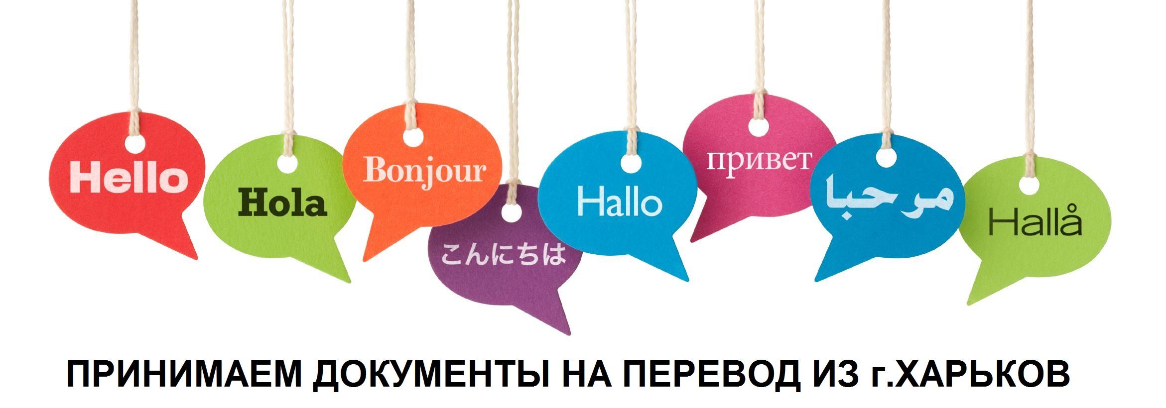 ПРИНИМАЕМ ДОКУМЕНТЫ НА ПЕРЕВОД ИЗ г.ХАРЬКОВ - SpravkaInform.com.ua