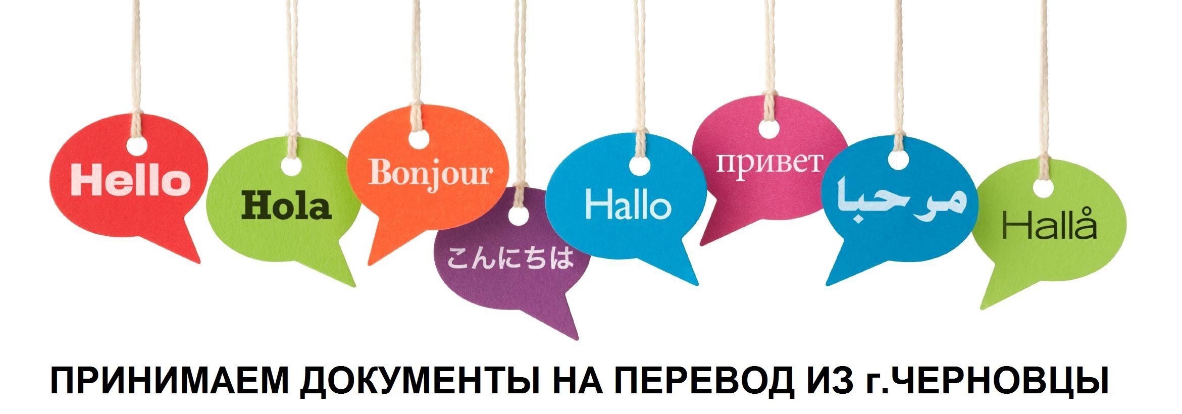 ПРИНИМАЕМ ДОКУМЕНТЫ НА ПЕРЕВОД ИЗ г.ЧЕРНОВЦЫ - SpravkaInform.com.ua