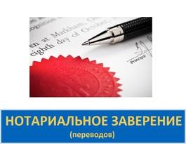 Нотариальное заверение переводов - Справка Информ