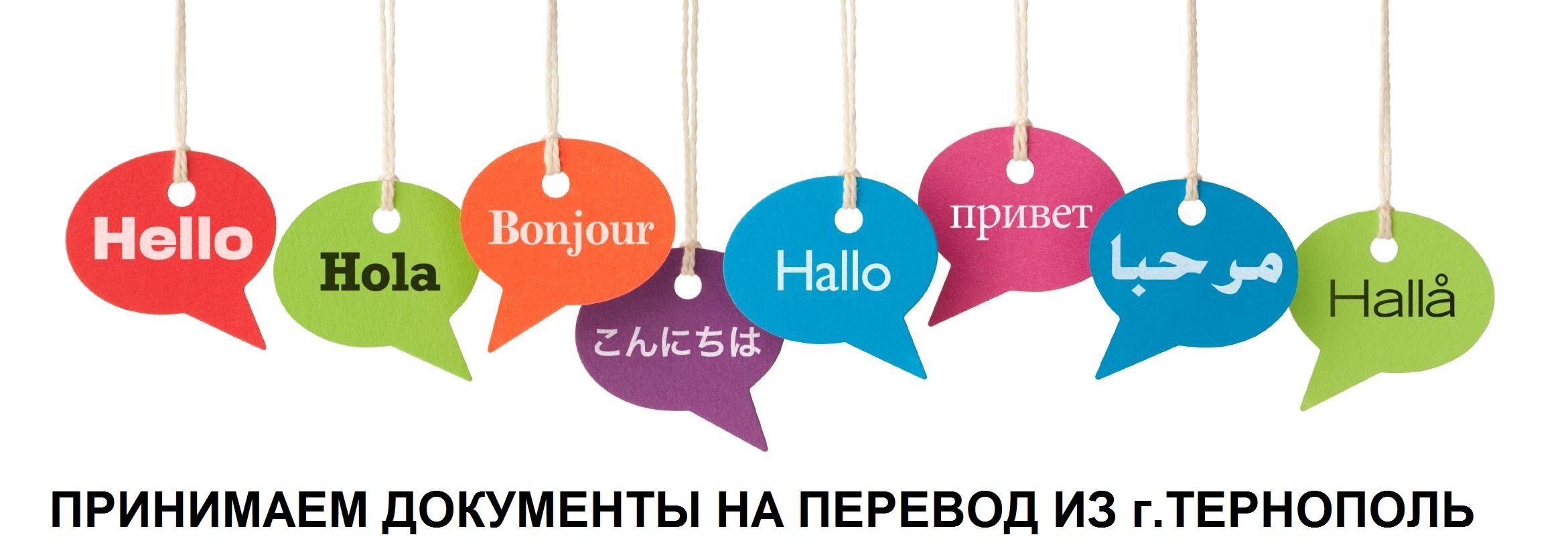 ПРИНИМАЕМ ДОКУМЕНТЫ НА ПЕРЕВОД ИЗ г.ТЕРНОПОЛЬ - SpravkaInform.com.ua