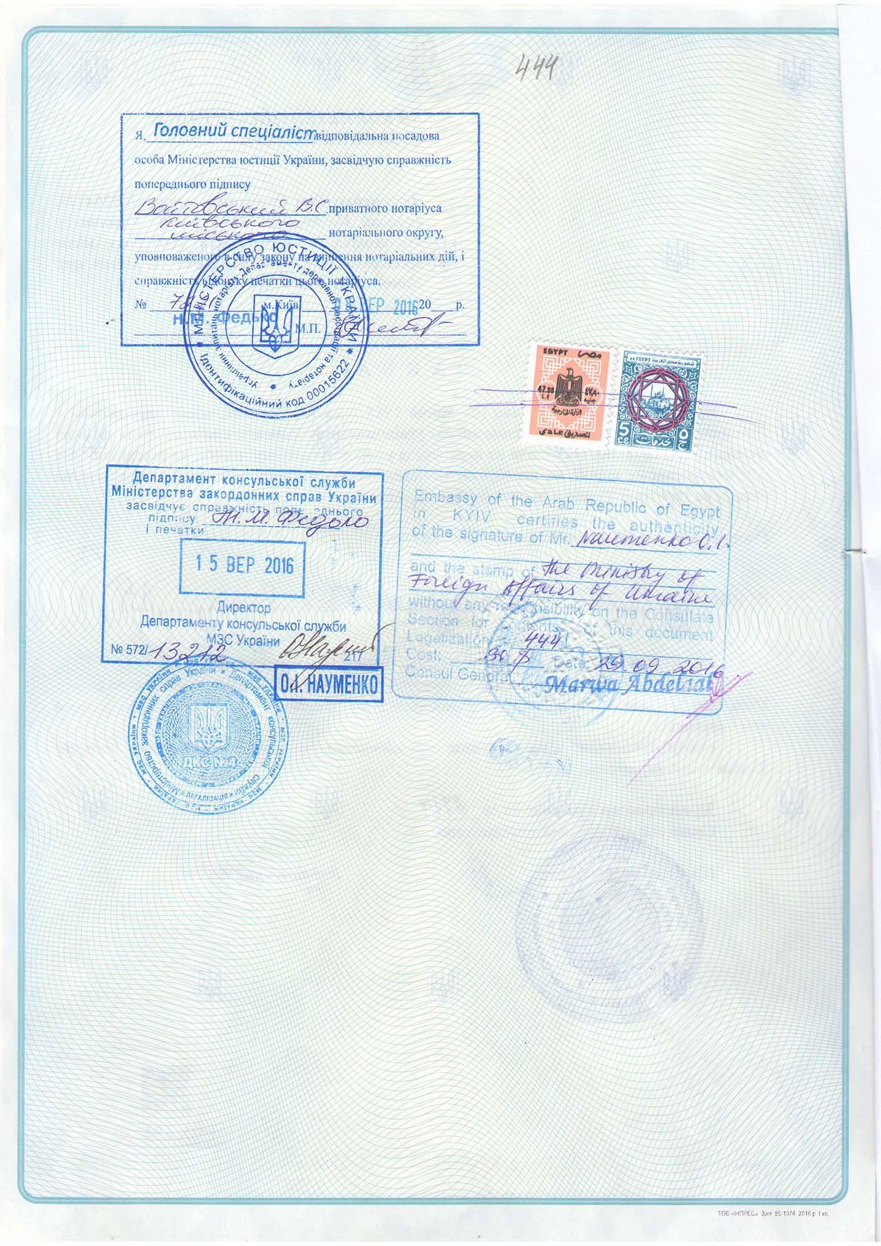 Образец консульской легализации для Египта-1 - Справка Информ