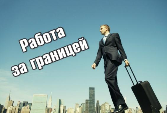 Правительство возьмется за фирмы по трудоустройству за рубежом - СПРАВКА ИНФОРМ | SpravkaInform.com.ua