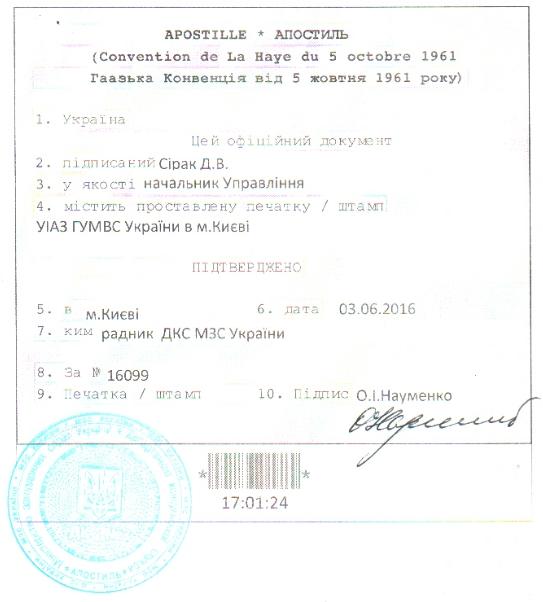 Апостиль - Министерство иностранных дел Украины - Справка Информ