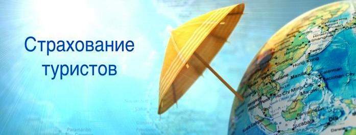 Туристическое страхование - СправкаИнформ | SpravkaInform.com.ua