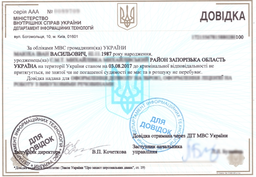 Справка о несудимости Черновцы - Справка Информ