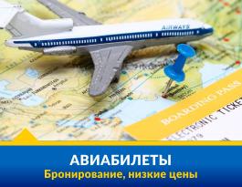 Авиабилеты - Справка Информ