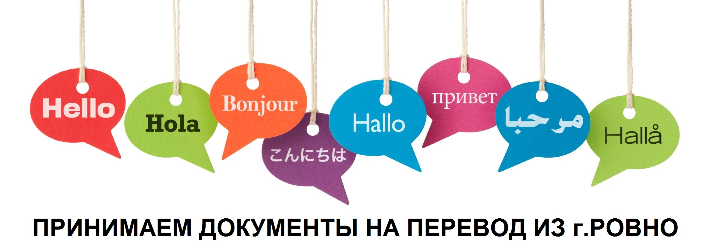 ПРИНИМАЕМ ДОКУМЕНТЫ НА ПЕРЕВОД ИЗ г.РОВНО - SpravkaInform.com.ua