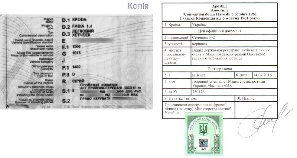 Апостиль на нотариальную копию технического паспорта Украины - Справка Информ