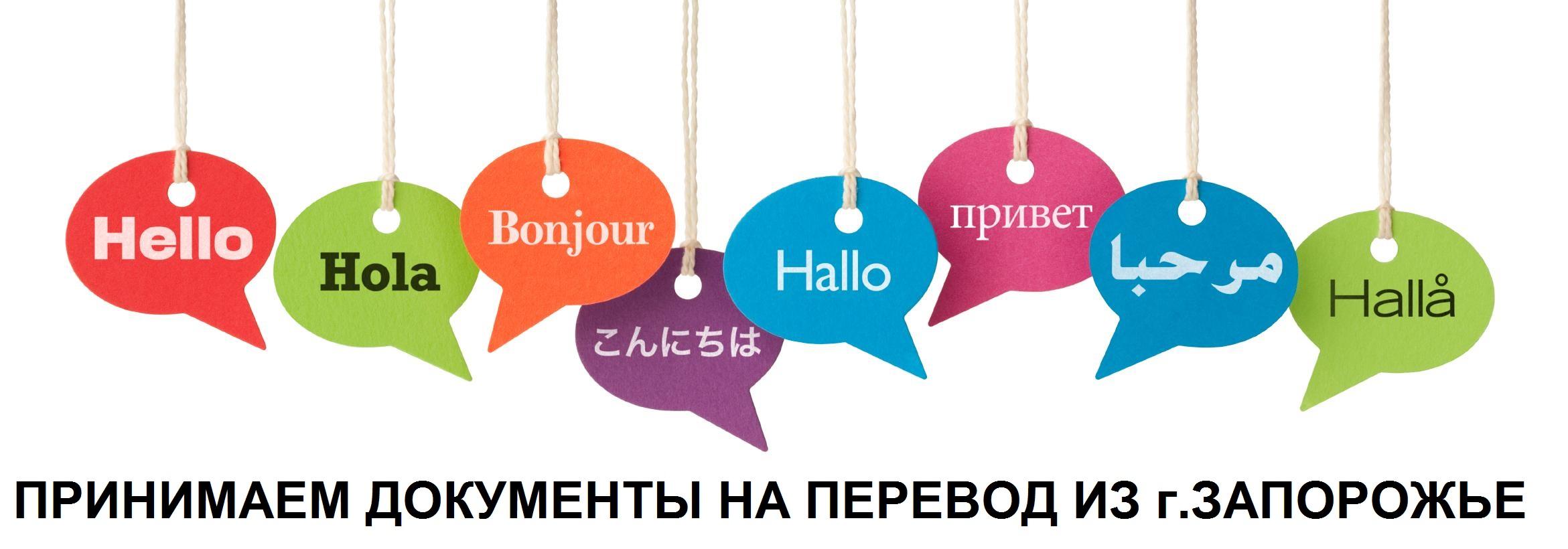 ПРИНИМАЕМ ДОКУМЕНТЫ НА ПЕРЕВОД ИЗ г.ЗАПОРОЖЬЕ - SpravkaInform.com.ua