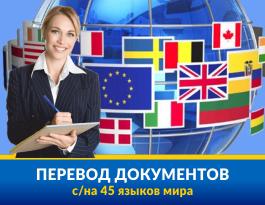 Перевод документов - Справка Информ