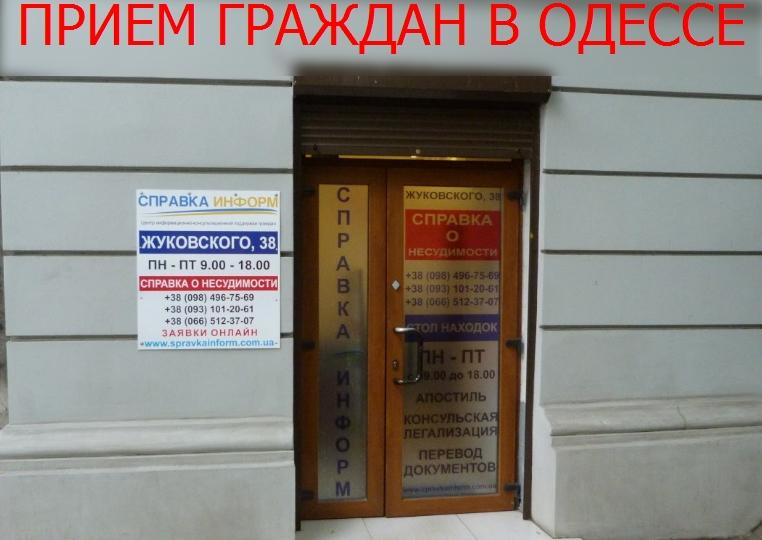 """Центр поддержки граждан """"Справка Информ"""" - Жуковского, 38"""