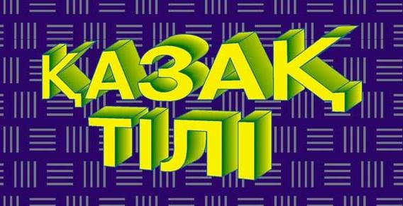 Казахский язык - СПРАВКА ИНФОРМ - SpravkaInform