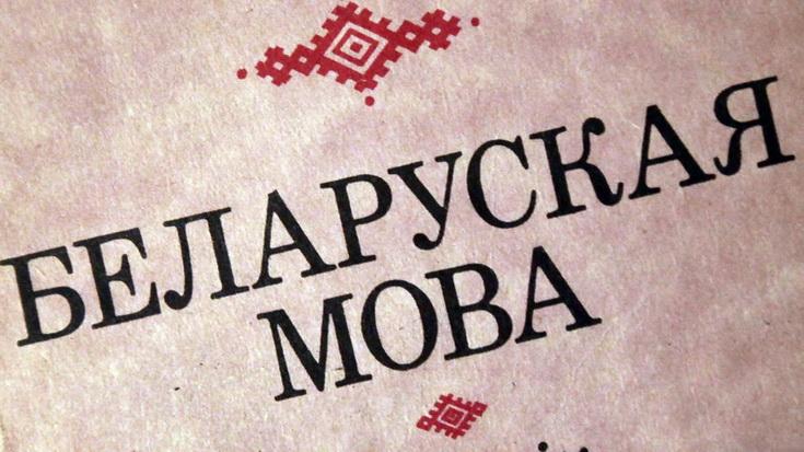 Белорусский язык - СПРАВКА ИНФОРМ - SpravkaInform