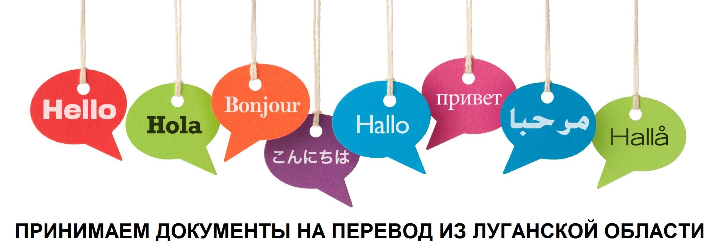ПРИНИМАЕМ ДОКУМЕНТЫ НА ПЕРЕВОД ИЗ ЛУГАНСКОЙ ОБЛАСТИ - SpravkaInform.com.ua