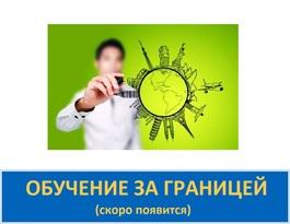 Обучение за границей - Справка Информ