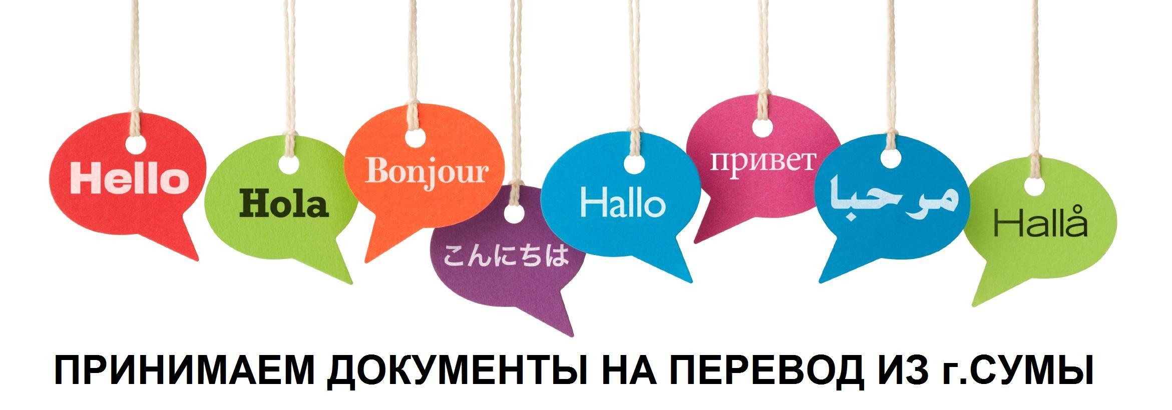 ПРИНИМАЕМ ДОКУМЕНТЫ НА ПЕРЕВОД ИЗ г.СУМЫ - SpravkaInform.com.ua