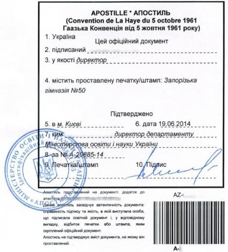 Апостиль - Министерство образования и науки Украины - Справка Информ