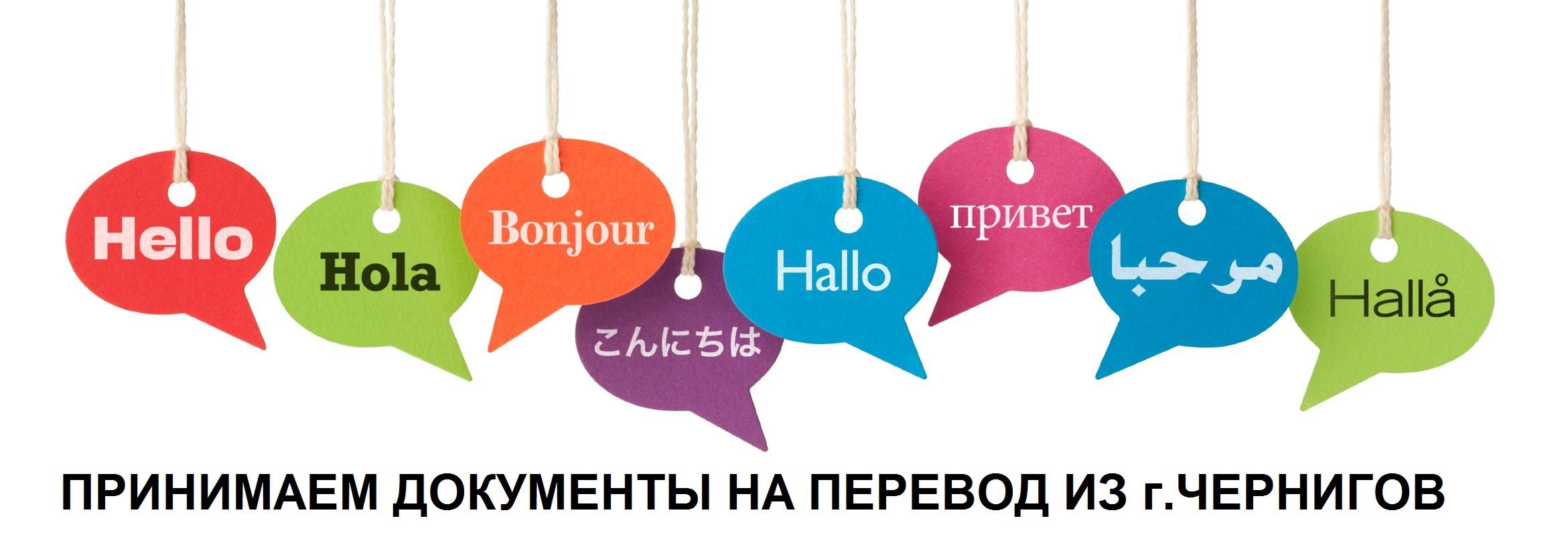 ПРИНИМАЕМ ДОКУМЕНТЫ НА ПЕРЕВОД ИЗ г.ЧЕРНИГОВ - SpravkaInform.com.ua