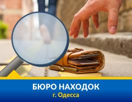 Бюро находок Одесса - Справка Информ