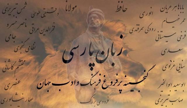 Персидский язык - СПРАВКА ИНФОРМ - SpravkaInform