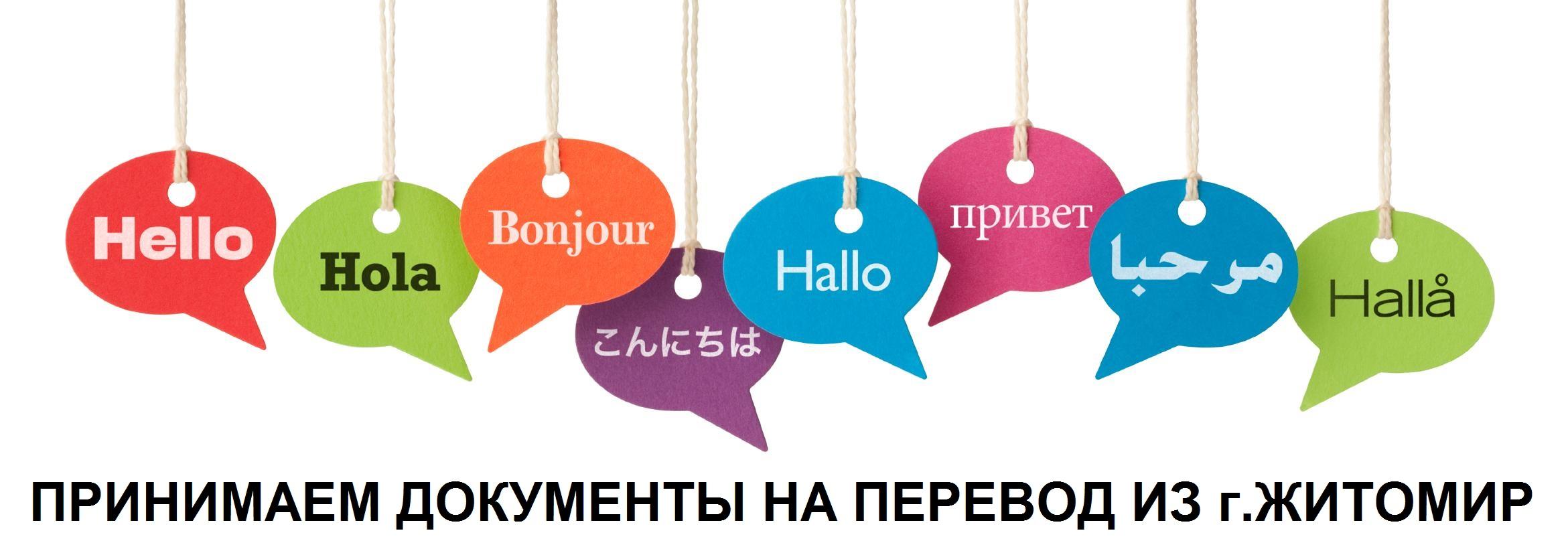ПРИНИМАЕМ ДОКУМЕНТЫ НА ПЕРЕВОД ИЗ г.ЖИТОМИР - SpravkaInform.com.ua