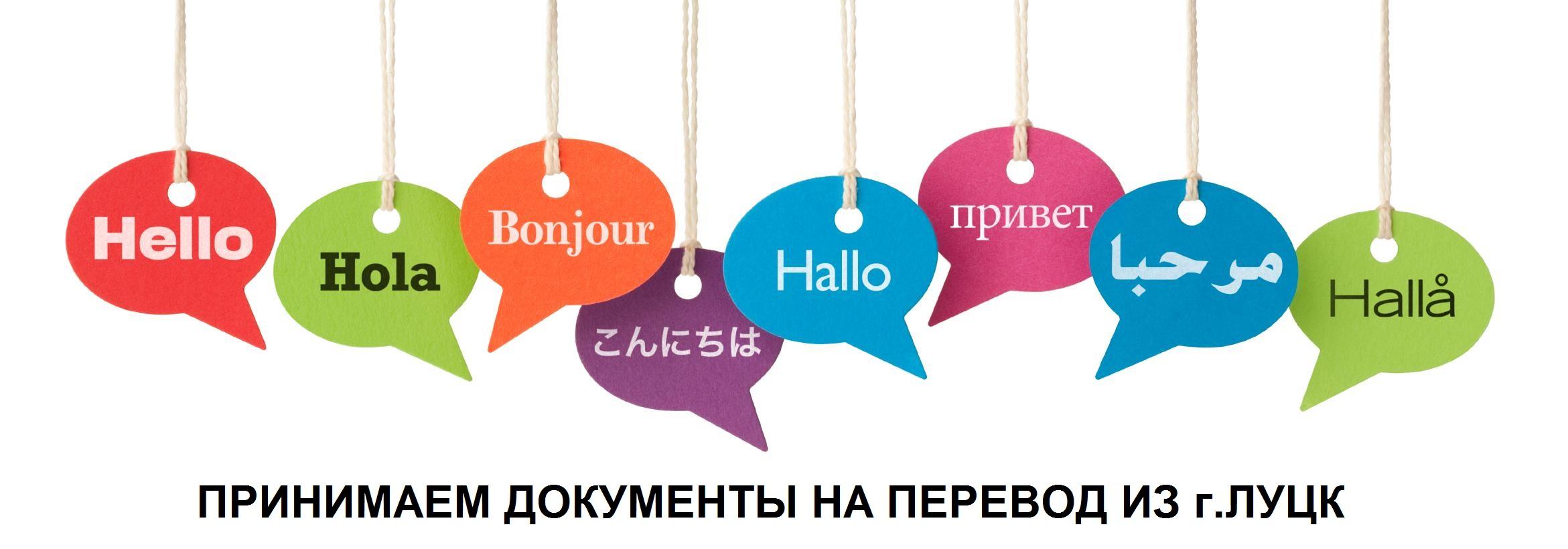 ПРИНИМАЕМ ДОКУМЕНТЫ НА ПЕРЕВОД ИЗ г.ЛУЦК - SpravkaInform.com.ua