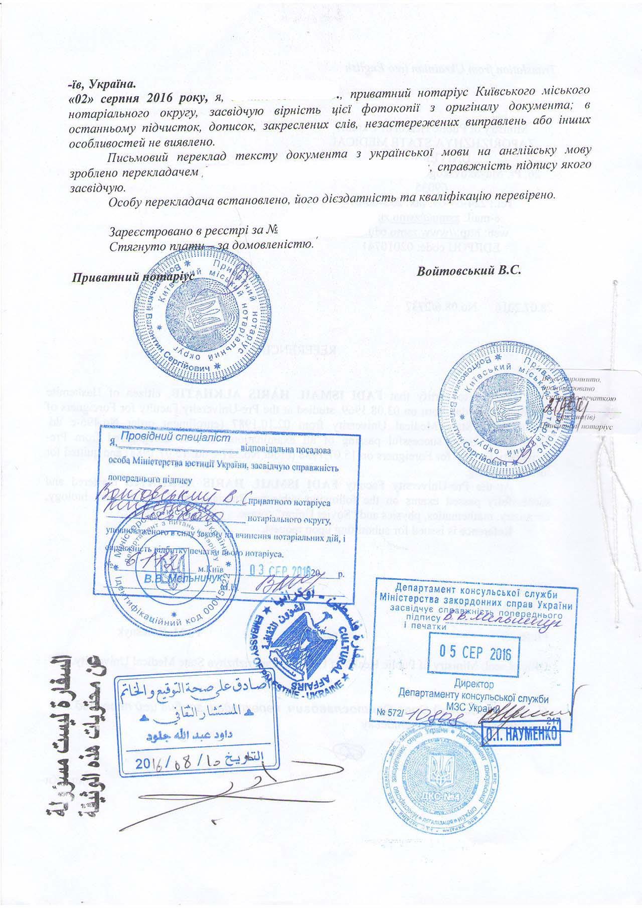 Образец консульской легализации для Палестины - Справка Информ