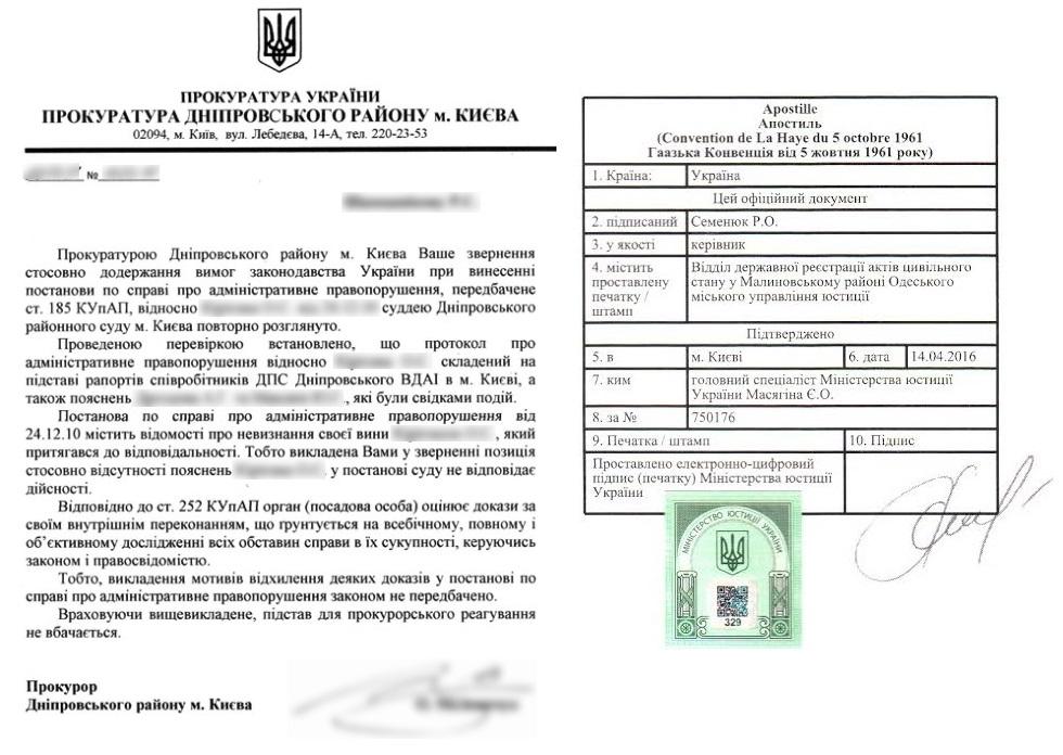 Апостиль на документы из органов прокуратуры Украины - Справка Информ