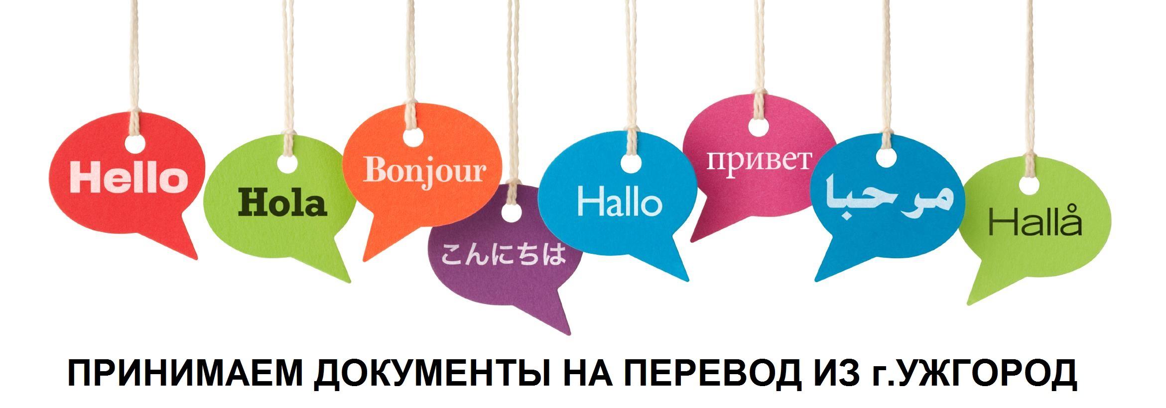 ПРИНИМАЕМ ДОКУМЕНТЫ НА ПЕРЕВОД ИЗ г.УЖГОРОД - SpravkaInform.com.ua