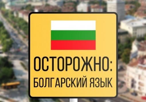 Перевод болгарский язык - СПРАВКА ИНФОРМ - SpravkaInform