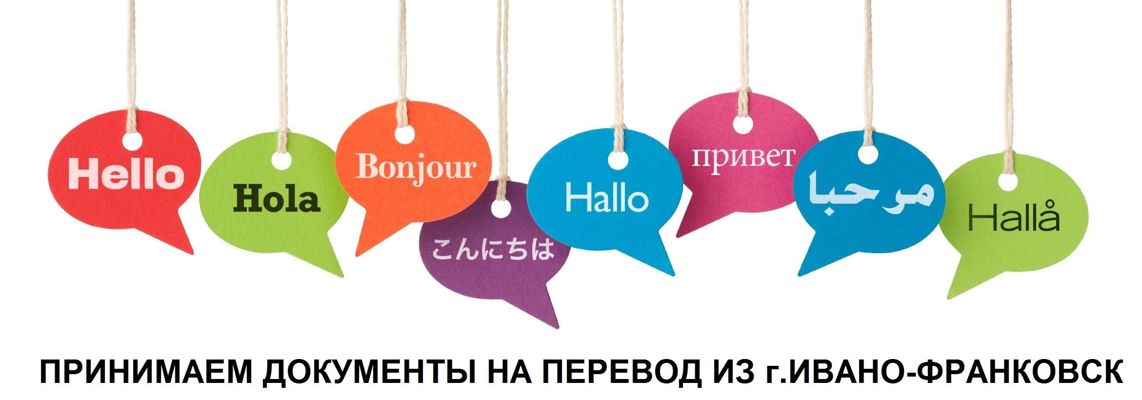 ПРИНИМАЕМ ДОКУМЕНТЫ НА ПЕРЕВОД ИЗ г.ИВАНО-ФРАНКОВСК - SpravkaInform.com.ua