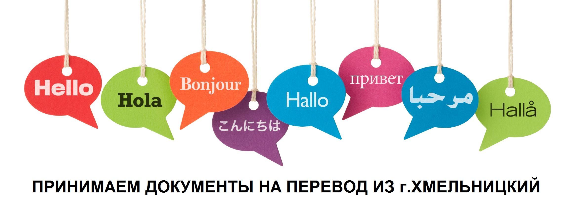 ПРИНИМАЕМ ДОКУМЕНТЫ НА ПЕРЕВОД ИЗ г.ХМЕЛЬНИЦКИЙ - SpravkaInform.com.ua